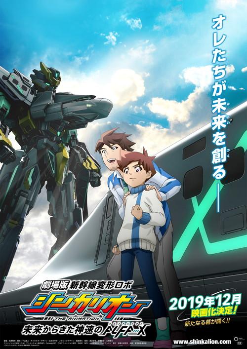 劇場版『新幹線変形ロボ シンカリオン 未来からきた神速のALFA-X』 ティザービジュアル