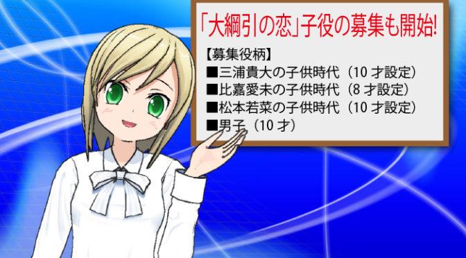 三浦貴大 x 知英「大綱引の恋」追加キャスト決定! 子役の募集も開始
