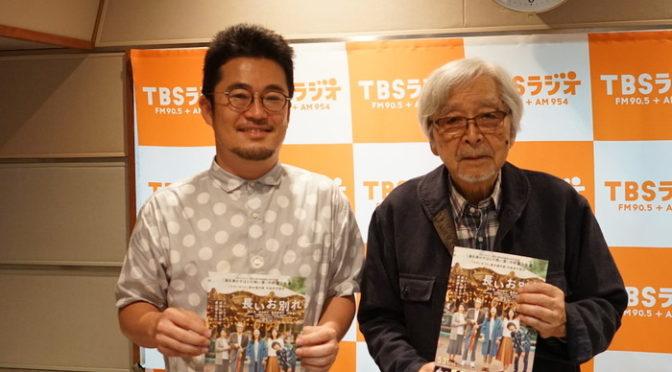 山田洋次監督×中野量太監督 ラジオでスペシャル対談 『長いお別れ』公開記念で