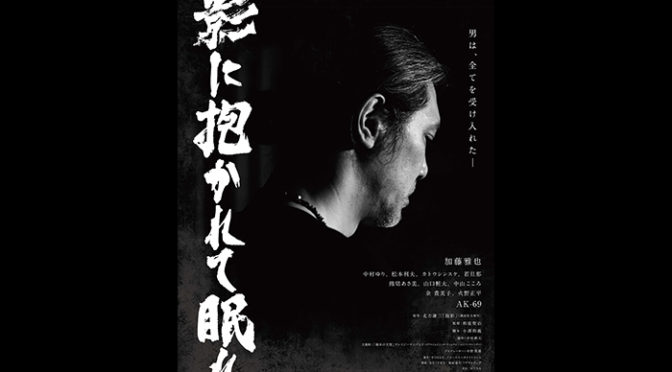 男は、全てを受け入れた。北方謙三原作x加藤雅也「影に抱かれて眠れ」特報映像到着!