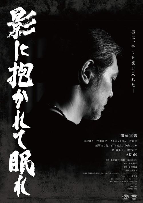 映画「影に抱かれて眠れ」ポスター