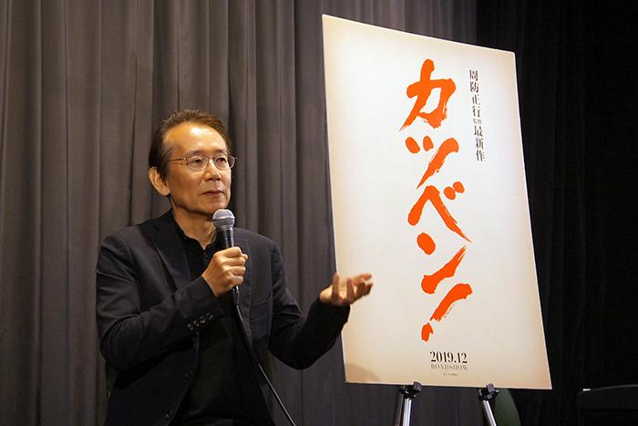 武蔵野館100周年記念企画映画『カツベン!』周防正行監督トークショー