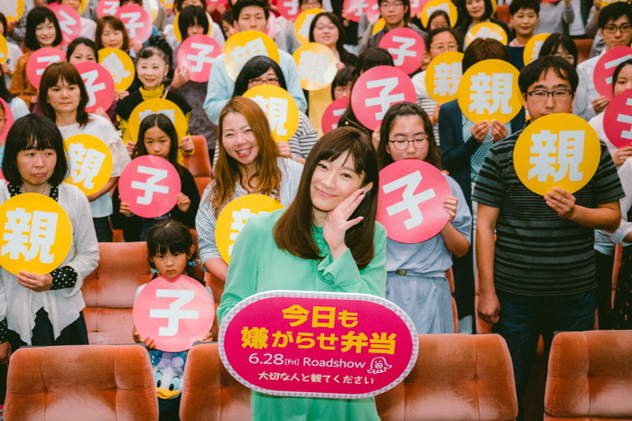 篠原涼子「お母さんが怒るのは愛情のかたまり」『今日も嫌がらせ弁当』親子試写会