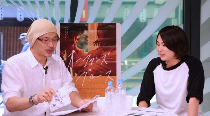 活弁シネマ倶楽部で映画監督・工藤梨穂『オーファンズ・ブルース』の誕生秘話とは!?