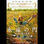 美しい自然に身をまかせるゴッホ(ウィレム・デフォー)『永遠の門 ゴッホの見た未来』ポスター解禁