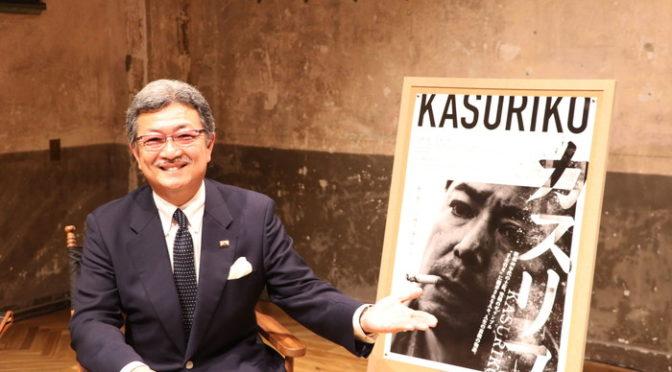 高瀨將嗣が「活弁シネマ倶楽部」で語った!モノクロ映画『カスリコ』で描かれた「ギャンブルの美学」とは