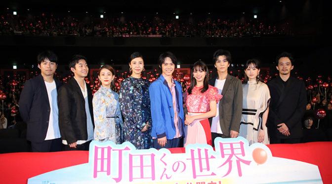 細田佳央太 関水渚 初公開記念舞台挨拶は緊張気味!映画『町田くんの世界』
