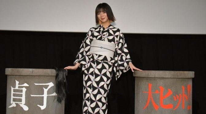 池田エライザ復活!思いを語った『貞子』大ヒット御礼舞台挨拶