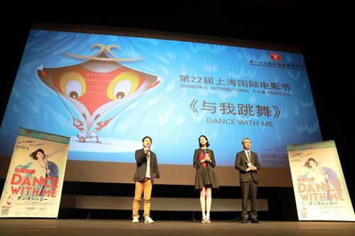 『ダンスウィズミー』上海国際映画祭_舞台挨拶