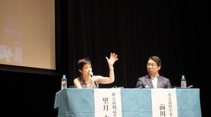 望月衣塑子×前川喜平 沖縄で「官邸権力と報道メディアの現在」について熱く語った!映画『新聞記者』イベント