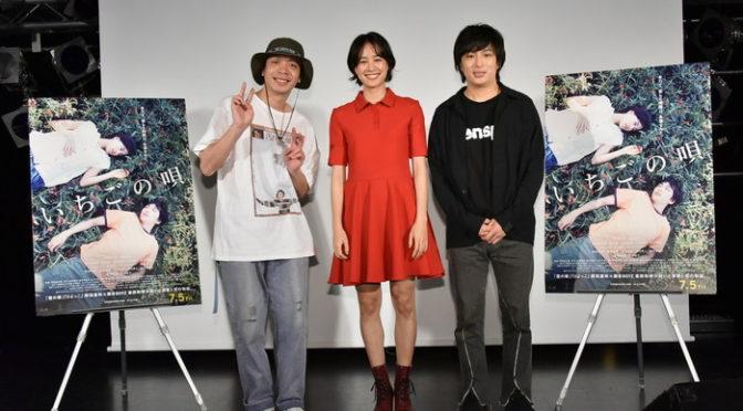古舘佑太郎、石橋静河、峯田和伸登壇『いちごの唄』公開直前スペシャルイベント