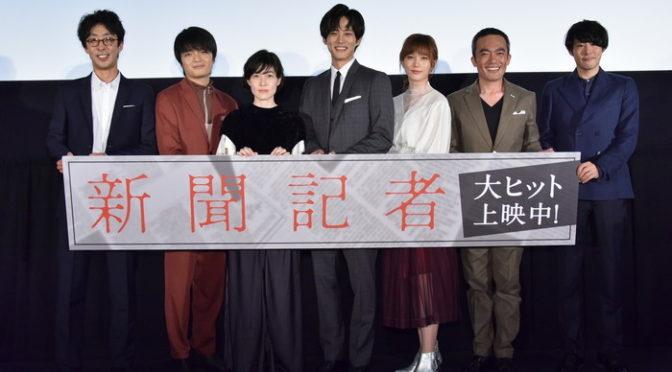 シム・ウンギョンの答えに、松坂桃李反省!『新聞記者』公開記念舞台挨拶