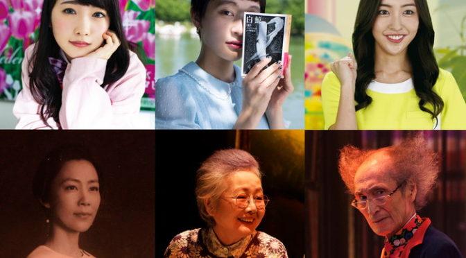 川栄李奈、板野友美、コムアイ、木村佳乃ら映画『Diner ダイナー』追加キャスト発表