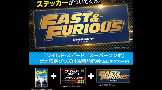 ゲオ史上、初!限定グッズ付きムビチケカード予約・販売開始『ワイルド・スピード/スーパーコンボ』