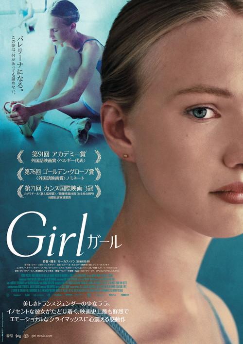映画『Girl/ガール』