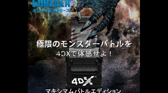 『ゴジラ キング・オブ・モンスターズ』<4DXマキシマムバトルエディション>6/14(金)より上映決定!