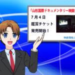 『山形国際ドキュメンタリー映画祭 2019』 7月4日鑑賞チケット発売開始!
