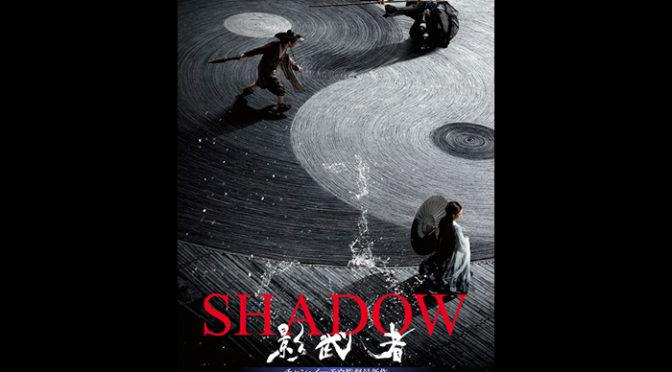 巨匠 チャン・イーモウ監督最新作「SHADOW/影武者」日本公開・邦題決定 & 本予告到着
