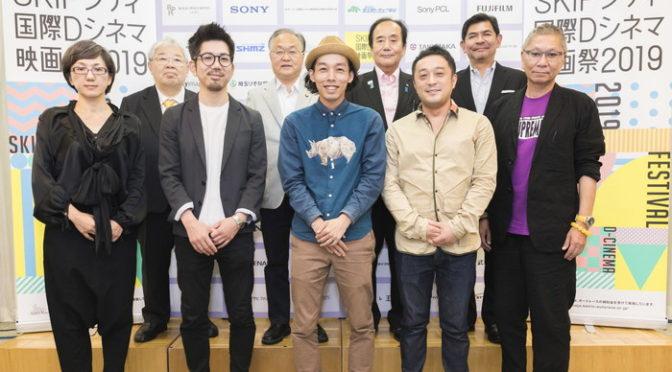SKIPシティ国際Dシネマ映画祭2019 全ラインナップ発表!