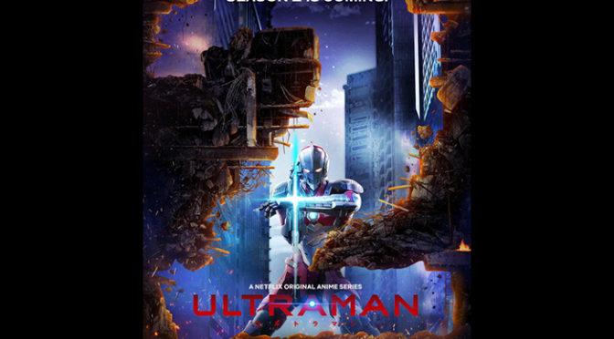 アヌシーで発表!アニメ『ULTRAMAN』シーズン2 製作決定︕ 監督:神山健治×荒牧伸志