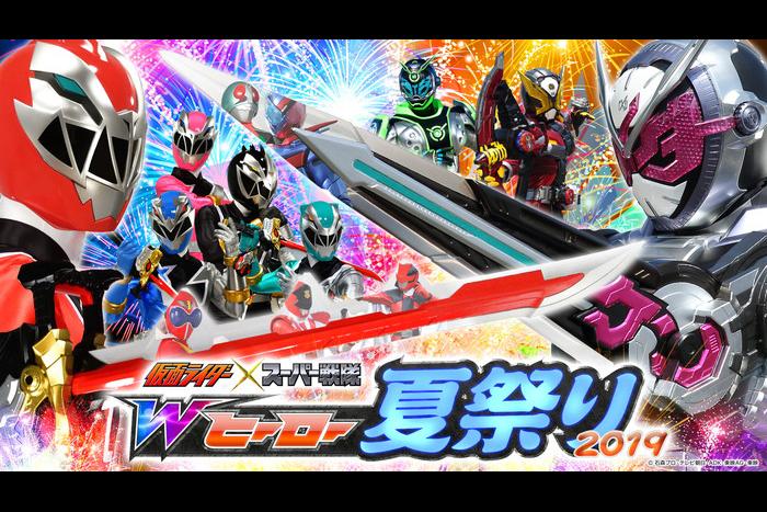 仮面ライダー・スーパー戦隊「Wヒーロー夏祭り2019」特別企画<あなたが見たい!!夢のWヒーロー>実施決定
