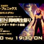『X-MEN: ダーク・フェニックス』公開前夜祭 同時再生祭り特別番組開催決定!