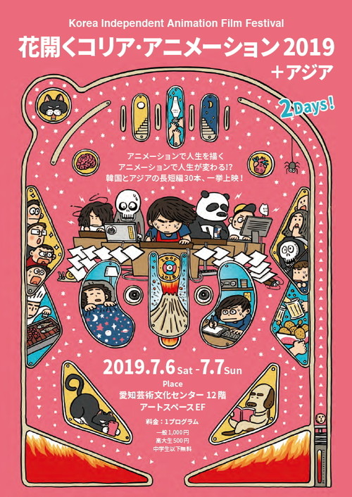 花開くコリア・アニメーション 2019