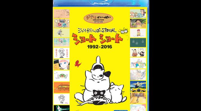 『ジブリがいっぱいSPECIALショートショート 1992-2016』特別映像解禁!