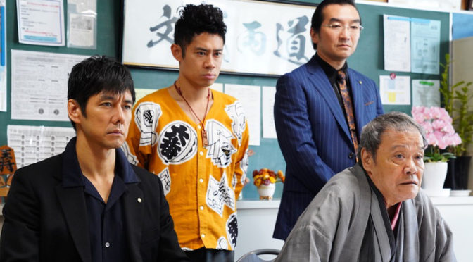 西島秀俊 西田敏行『任侠学園』