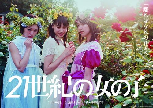 山戸結希監督 『離ればなれの花々へ』