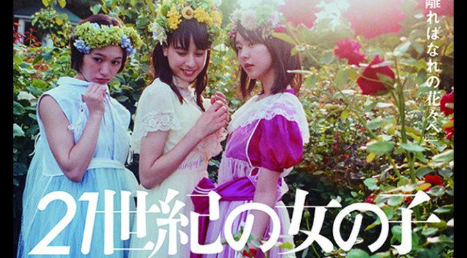 『21世紀の女の子』新作映像収録のBD&DVD発売決定!山戸結希監督コメント到着!