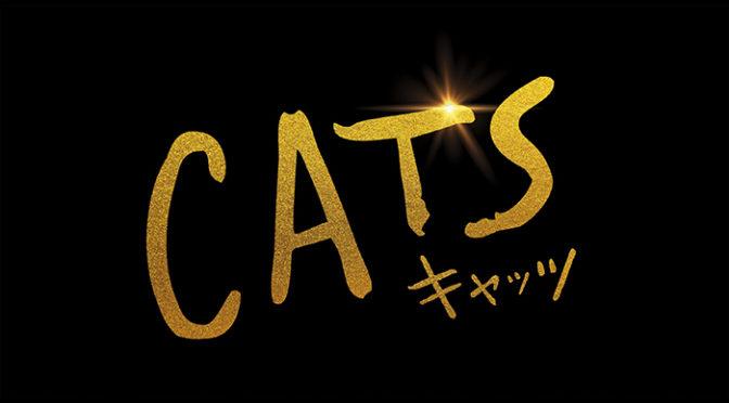 映画『キャッツ(原題:CATS)』全世界待望の《初映像》がついに解禁!日本公開決定!!