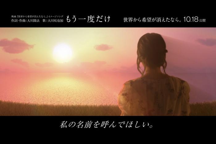 竹内久顕x千眼美子『世界から希望が消えたなら。』主題歌・挿入歌決定