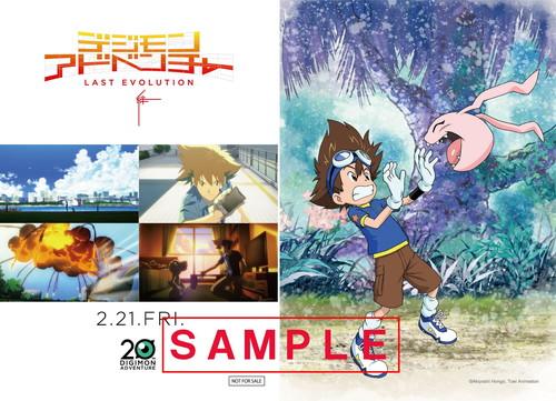 「デジモンアドベンチャー」 ぼくらのウォーゲーム ディアボロモン劇場版2作品ポストカード