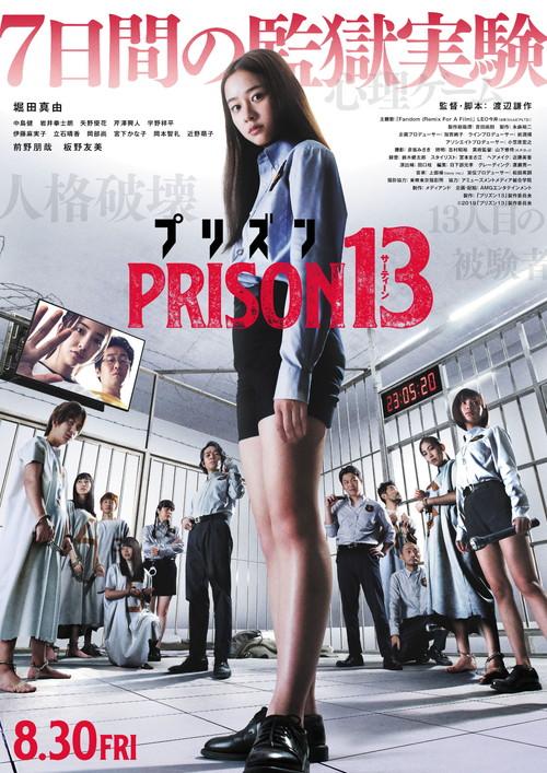 「プリズン13」ポスター