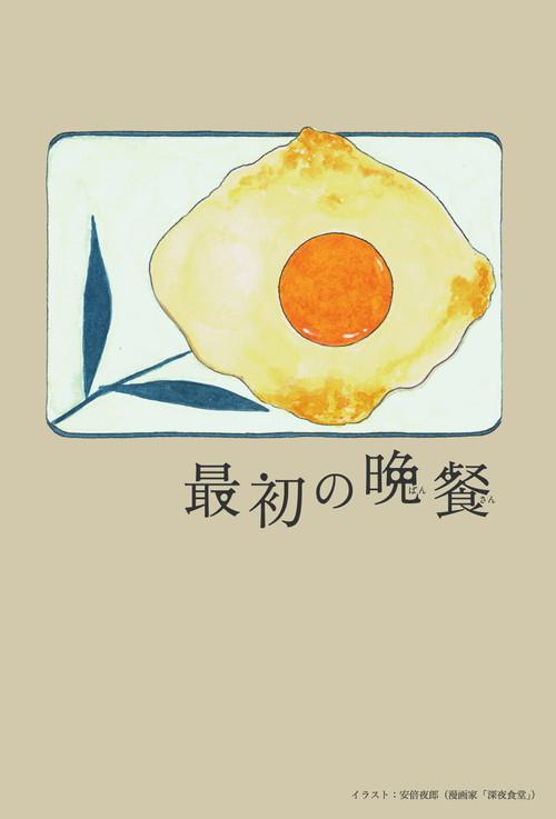 「最初の晩餐」ムビチケ特典イラスト