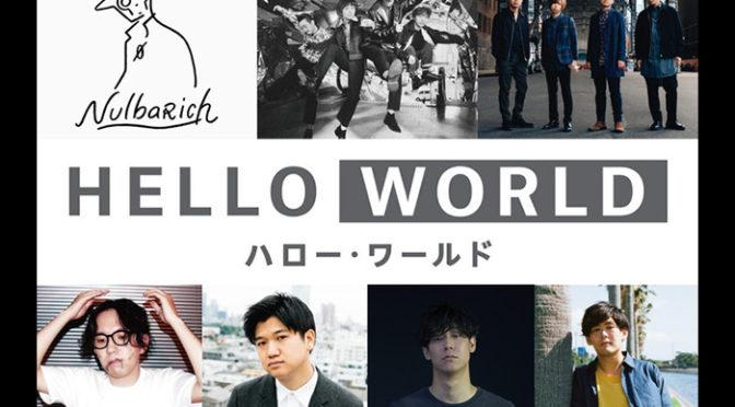 伊藤智彦監督 北村匠海x浜辺美波『HELLO WORLD』本予告解禁&主題歌アーティストに2027Sound