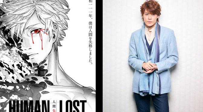 「HUMAN LOST 人間失格」宮野真守ら登壇の「Anime Expo 2019」トークイベントをGYAO!にて独占生配信決定