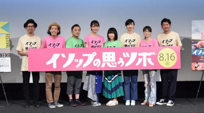『イソップの思うツボ』 SKIPシティ国際Dシネマ映画祭オープニング上映&舞台挨拶!