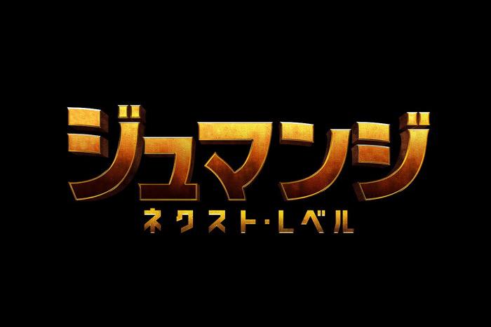 『ジュマンジ』続編が待望の公開決定!ドウェイン・ジョンソン『ジュマンジ/ネクスト・レベル』