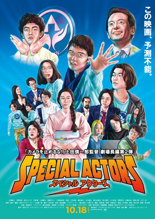 『スペシャルアクターズ』本ポスタービジュアルSPAC_poster_B2_fi