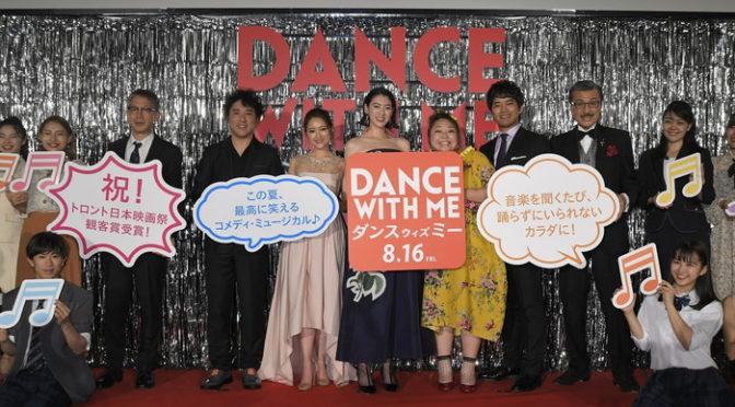 三吉彩花ら登壇!『ダンスウィズミー』ジャパンプレミア