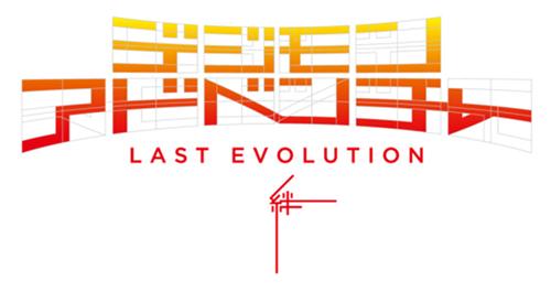 『デジモンアドベンチャー-LAST-EVOLUTION-絆』