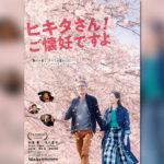 男の妊活ミッション奮闘記!松重豊の初主演映画『ヒキタさん! ご懐妊ですよ!』予告映像解禁