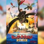 『ヒックとドラゴン-聖地への冒険』ポスター
