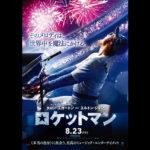 エルトン・ジョンの半生を映画化『ロケットマン』《本当の自分》を信じて歌い続ける日本!オリジナル本予告解禁