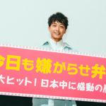 映画『今日も嫌がらせ弁当』佐藤寛太トークショー島エピソード満載!