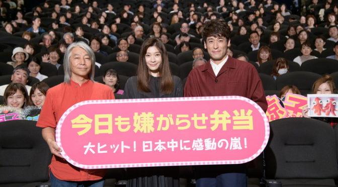 篠原涼子「幸せの涙」に 「鳥肌が立つくらいうれしかった!」 『今日も嫌がらせ弁当』大ヒット御礼!