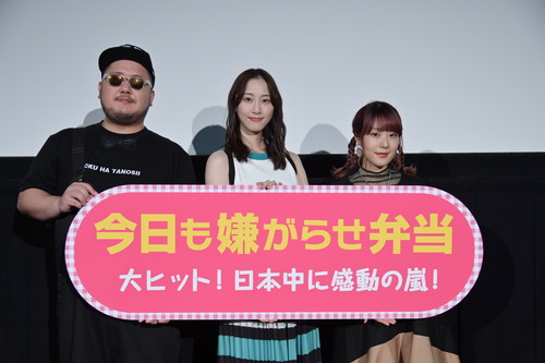 『今日も嫌がらせ弁当』松井玲奈、フレンズ:Vo.えみそん、Mc&Key.ひろせひろせ