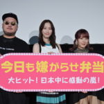 松井玲奈、フレンズ:えみそん、ひろせひろせ 登壇!映画『今日も嫌がらせ弁当』舞台挨拶